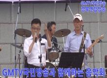 [구미]GMTV국민방송과 함께하는 작은 음악회