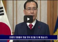 [구미]김익수 구미시의회 의장 신년사