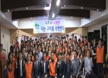 [구미]학생봉사단체, 나구사-나학연 발대식
