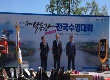 [구미]제5회 구미낙동강 전국 수영대회 개최