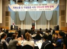 [구미]구미시 ․ 한국지역사회학회 공동 학술대회 개최
