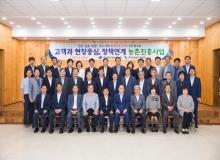 [구미]대구·경북 지방농촌진흥기관장 업무협의회 구미에서 개최