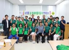 [구미]송정동, 6월 새마을남녀협의회 연석회의 개최