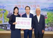 [구미]제38차 구미시장학재단 장학기금 기탁식 개최