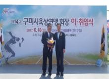 [구미]「구미시 육상연맹 회장」이·취임식 및 2017 구미시육상연맹회장배 육상대회 개최