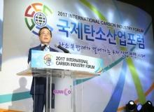 [구미]「2017 국제탄소산업포럼(ICIF 2017)」개최