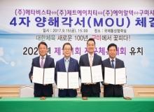 [구미]민.군 겸용 액화수소연료전지 드론 개발 MOU 체결