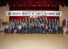 [구미]제18기 민주평화통일자문회의 구미시협의회, 회장단 이.취임식 및 자문위원 위촉장 전수식 개최
