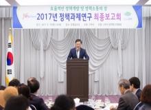 [구미]2017년 구미시 정책과제연구 최종보고회 개최