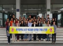 [구미]광주광역시 서구 복지분야 공무원, 구미시 벤치마킹