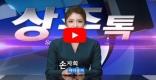 [상주]상주톡108회- 손자희아나운서가 진행하는 상주소식(채널영남 상주방송)