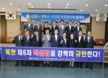 [구미]경북시군의회의장協 제259차 월례회, 예천에서 개최