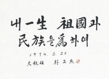 [구미]박정희대통령 탄생100돌 기념 사진・휘호 전시회 개최