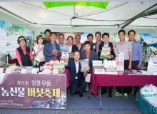 [구미]2017 경상북도 마을이야기 박람회 열려