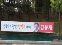 [구미]구미경실련 성명발표, 시장 출마 첫 인사가 '불법' 현수막이라니… 유권자
