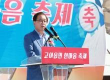 [구미]고아읍 한마음 축제 성황리 개최