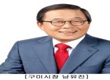 [구미]남유진 구미시장, 전국최초 조기퇴임