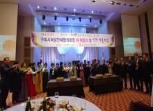 [구미]구미시여성단체협의회장 이‧취임식 및 신년 어울모임