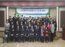 [구미](사)경북자연사랑연합 2017년 정기총회 개최