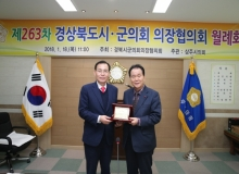 [구미]경북시군의회의장協 제263차 월례회, 상주에서 개최