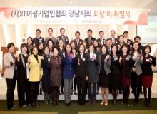 [경북도청](사) IT여성기업인협회 영남지회장 이