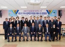 [구미]제10기 구미시 정책연구위원회 출범