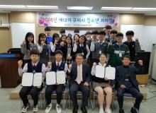 [구미]제12기 구미시청소년기자단 출범식