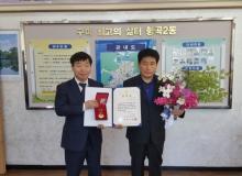 [구미]형곡2동, 6.25전쟁 참전 유공자 무공훈장 전수
