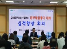 [구미]2019년(18년 실적) 정부합동평가 실적향성 회의 개최
