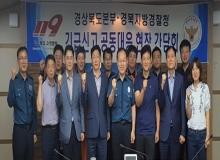 [경북경찰]경북소방본부, 경북지방경찰청과 긴급신고 공동대응체계 개선 간담회