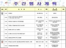 [구미]주간행사계획(5.21~5.27)