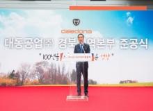 [구미]대동공업(주) 경북지역본부 신사옥 확장·이전 준공식 개최