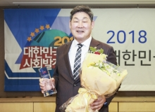 [경북의회]장경식 의장, 2018 대한민국 사회발전대상 수상