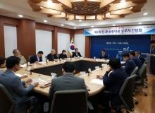 [구미]제2회 민․관 공동대응 실무자 간담회 개최