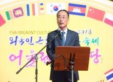 [구미]2018 외국인근로자 문화축제 개최