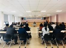 [구미]2019년 당초예산 편성을 위한 참여예산시민위원회 정례회의 개최