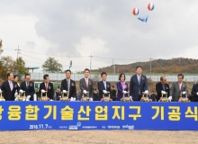 [경북도청]대구경북경제자유구역, 포항융합기술산업지구 첫삽