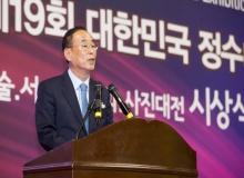 [구미]제19회 대한민국정수대전 시상식 및 전시회 개최
