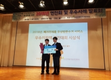 [구미]폐가전 무상방문수거 경진대회 전국 1위, 대상 수상