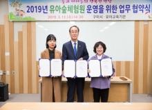 [구미]2019년 유아숲체험원 운영을 위한 업무협약 체결