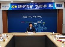 [구미]2019년 청렴구미만들기 민관협의회 회의 개최