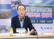 [구미]제57회 경북도민체육대회 서포터즈 간담회 개최
