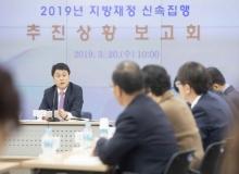 [구미]2019년 지방재정 신속집행 추진상황 보고회 개최