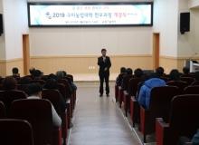[구미]2019 구미농업대학 한우과정 개강식 열려