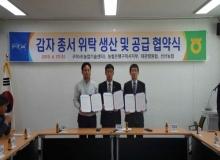 [구미]대관령 원협과 감자종서 위탁 생산 협약