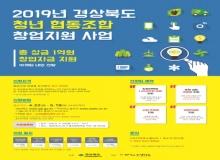 [경북도청]청년협동조합 창업지원사업 창업팀 공모