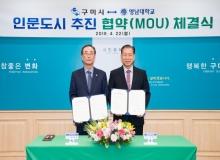 [구미]인문도시로 새로운 변화를 위한 영남대학교와 협약(MOU) 체결