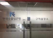 [구미]한국수출입은행 구미출장소 존치