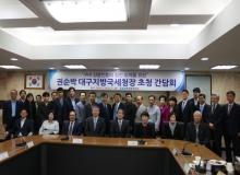 [구미]권순박 대구지방국세청장 초청 간담회 개최