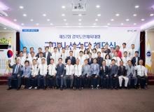 [구미]제57회 경북도민체육대회 구미시선수단 해단식 개최